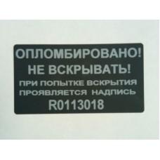 Гарантийная наклейка 82х43 .