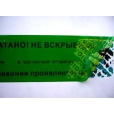 Пломбировочная лента 45*66 зеленая