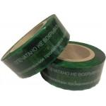 Пломбировочная лента 45*150 зеленая