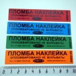 Пломбировочные наклейки (8)