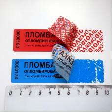 Гарантийная наклейка 100 х 25мм   -  от 2,40 руб.