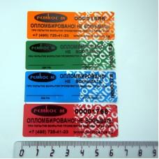Гарантийная наклейка - 63 х 24мм     -  от 1,90 руб.