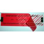 Пломбировочная лента 45*66 красная на бумажной подложке