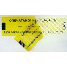 Пломбировочная лента 27х75 Желтая