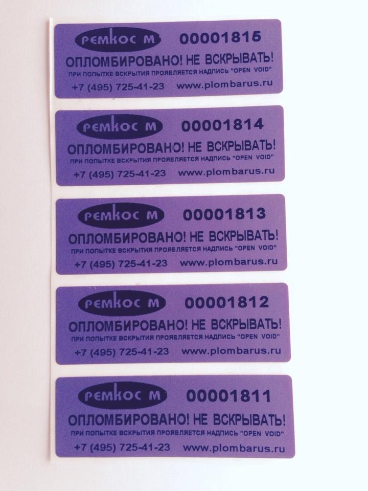 Фиолетовая пломбировочная наклейка с черной печатью